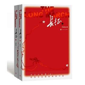 长征 修订版(全2册)