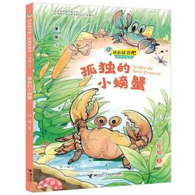 孤独的小螃蟹快乐读书吧•思维导图版(二年级上册)