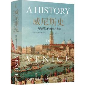 威尼斯史:向海而生的城市共和国(全景式展现一个千年共和国的兴衰史)