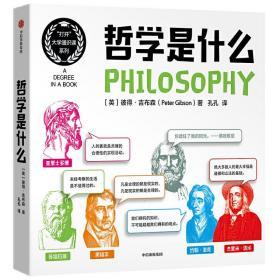 哲学是什么