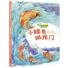 小鲤鱼跳龙门快乐读书吧•思维导图版(二年级上册)