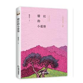 文学馆·小说林— 鼎红的小爱情