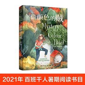 千寻文学·偷颜色的贼(百班千人暑期共读图书)