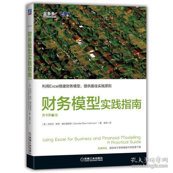 财务模型实践指南(原书第3版)