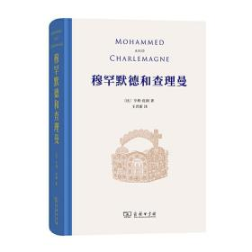 【经典名著】穆罕默德和查理曼,一部至今仍挑战学界的经典名著,深刻揭示伊斯兰文明对于欧洲文明进程的重要影响