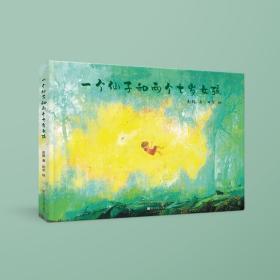 正版全新2021新版二年级暑假阅读一个仙子和两个七岁女孩浙江少年儿童出版社课外阅读书籍