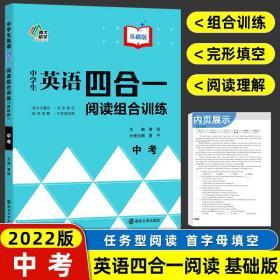 中学生英语四合一阅读组合训练(中考基础版)