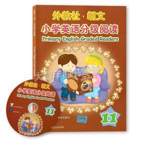 正版全新外教社朗文小学英语分级阅读 第十一册/11 含光盘 上海外语教育出版社