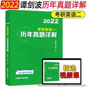 正版全新现货】文都 2022考研英语二历年真题详解 谭剑波 2012-2021英语二真题解析 MBA MPA MPAcc 2021MBA联考教材可搭阅读强化老蒋英语二