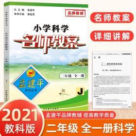 小学科学名师教案(2年级全1册J)