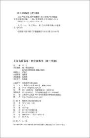 正版全新2021新版 上海名校名卷四年级下 数学 4年级下册第二学期 华东师大版 上海小学教材课后同步配套单测试期中期末模拟卷 寒假作业