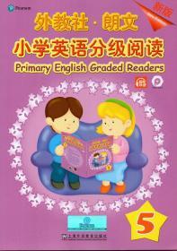 正版全新外教社朗文 小学英语分级阅读 第五册/5 上海外语教育出版社 提供MP3下 载