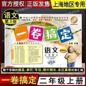 正版全新2021新版一卷搞定 二年级上册 语文 2年级第一学期 第5版 上海小学配套教辅同步期中期末课后单练习各区真卷复习测试卷