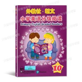 正版全新外教社朗文小学英语分级阅读 第十册/10 上海外语教育出版社