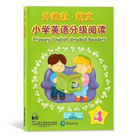 正版全新外教社朗文 小学英语分级阅读 第四册/4 上海外语教育出版社