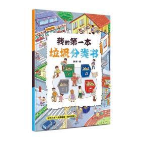 正版全新《我的di一本垃圾分类书》儿童绘本3-6岁绘本阅读 幼儿园睡前故事书 4岁书籍儿童读物 幼儿绘本幼儿早教书籍