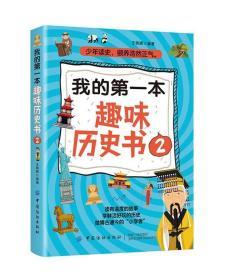 正版全新新书 我的第一本趣味历史书2 读有温度的故事 学鲜活好玩的历史 做博古通今的小学者 儿童科普百科历史读物 中国纺织