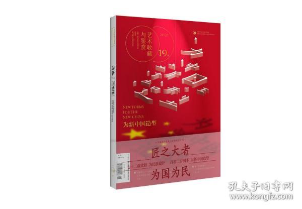 《艺术收藏与鉴赏》杂志书 第19期 为新中国造型——周令钊