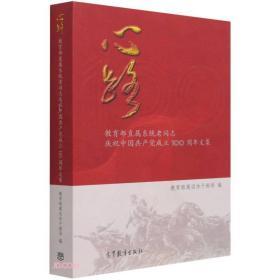 心路教育部直属系统老同志庆祝中国共产党成立100周年文集