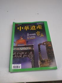 中华遗产2019(03期)