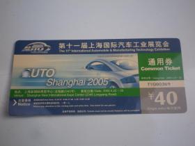 第十一届上海国际汽车工业展览会门票(磁卡) 40元