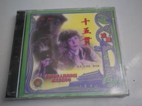 十五貫   中華人民共和國成立50周年 2 VCD