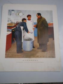 毛主席来到炊事房  文革宣传画 38x32公分