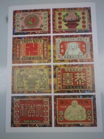 7上海火柴厂   古典图案  21X15.5