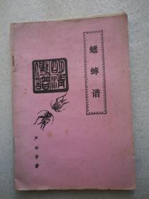 蟋蟀谱 (明清传谱).