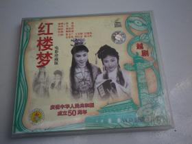 紅樓夢   中華人民共和國成立50周年    2個AB   VCD