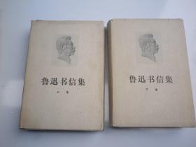 鲁迅书信集(上下精装)  梁洪涛    黄可签名