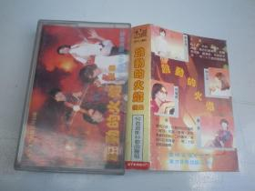 磁带《跳动的火焰》续集 (50首迪斯科歌曲联唱)