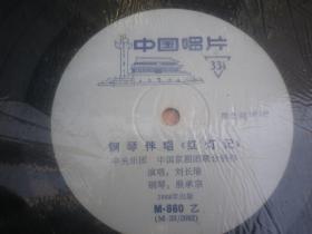 唱片,钢琴伴唱《红灯记    內有唱词1本