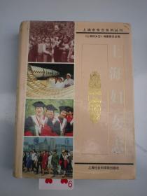 上海妇女志