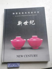 新世纪    御窑瓷器专场拍卖会