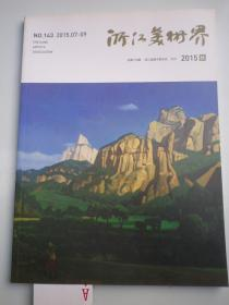 浙江美术界 2015年  总第143期