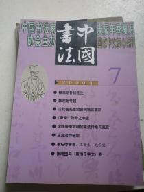 中国书法 (2000年  第7期)