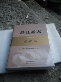 浙江通志(第四十七卷)盐业志