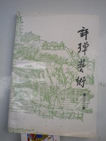 评弹艺术    第22集