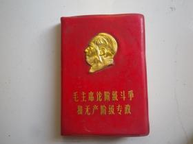 毛主席論階級斗爭和無產階級專政   10X7