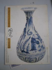 中国陶瓷名品珍赏丛书 元青花