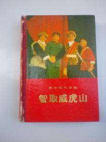 智取威虎山    革命现代京剧
