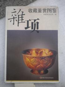 雜項收藏鑒賞圖鑒