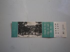 門票;首都博物館