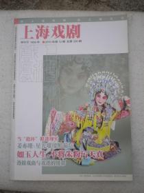 上海戏剧  2010年12    总326期