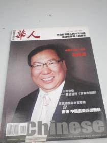 华人 2011年 4   总第323期    富春山居图