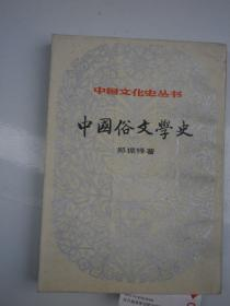 中國俗文學史     上冊