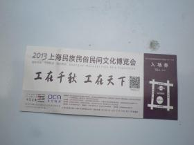 2013上海民族民俗    博览会