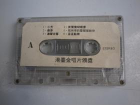 磁帶:港臺金唱片頒獎