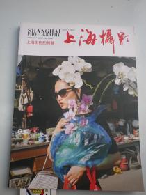 上海摄影 上海街拍的跨越 2019年第1期